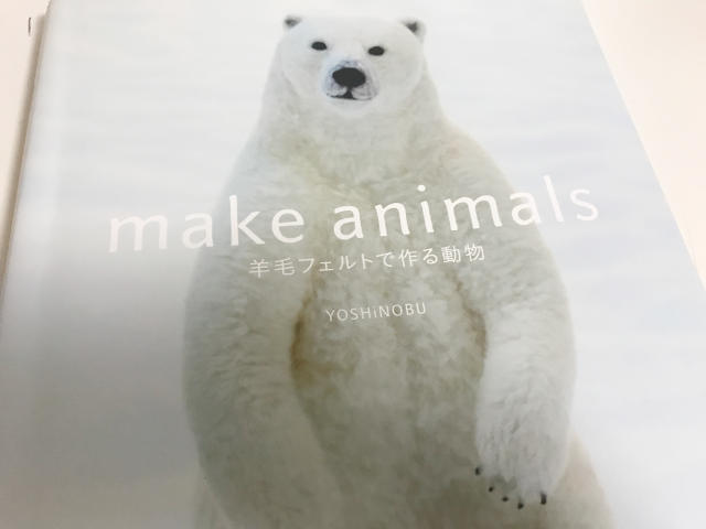 羊毛フェルトの本、おすすめは「make animals 羊毛フェルトで作る動物」